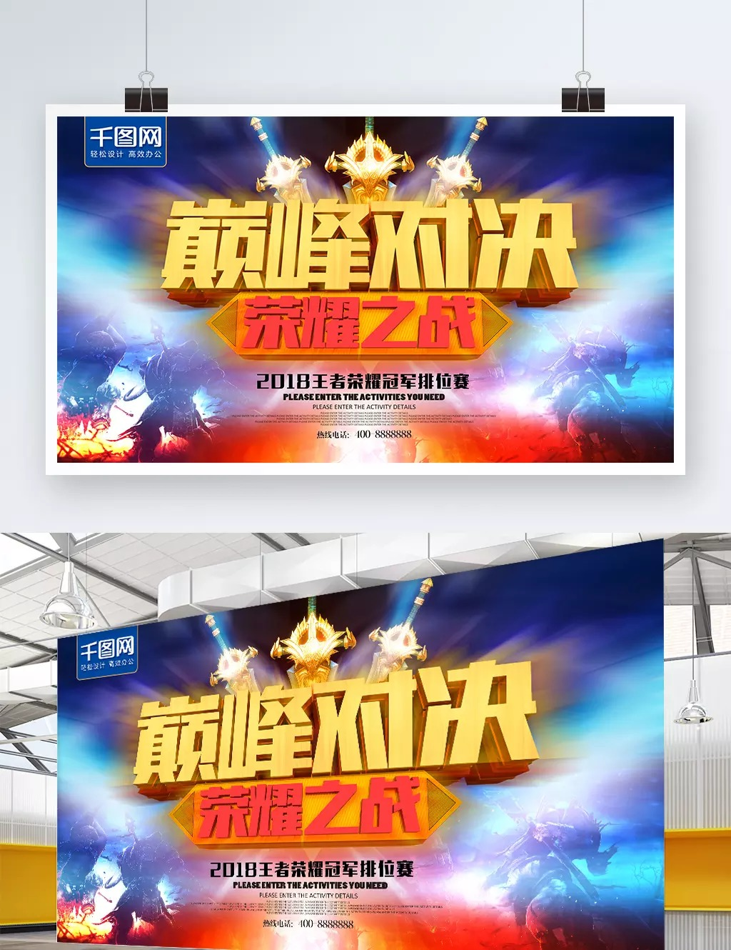 The Peak Of Battle Against Glory King Game Poster Template