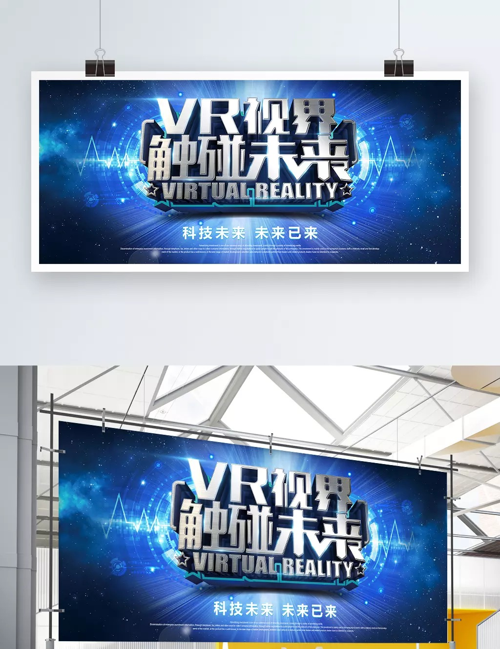 Vr Technology Touches The Future Publicity Board Template