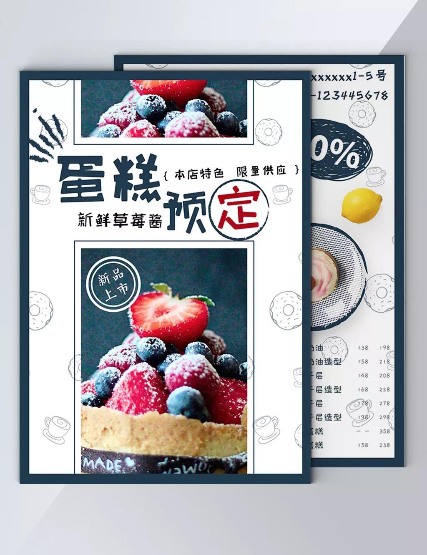 Einfacher Neuer Kuchenvorbehalt Dm Des Weißen Hintergrundes