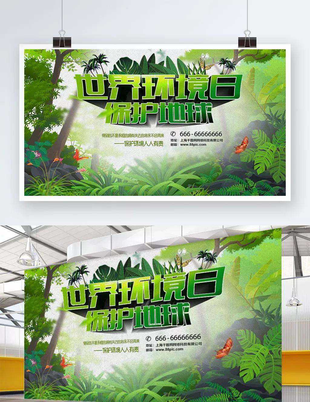 Cartaz De Fundo Do Dia Mundial Meio Ambiente Modelo Para