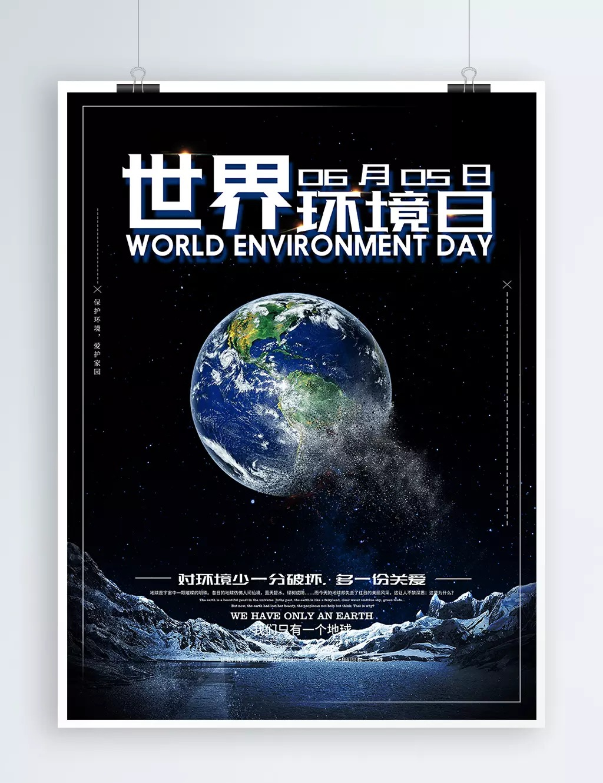 Cartaz De Publicidade Negra Do Dia Mundial Meio Ambiente