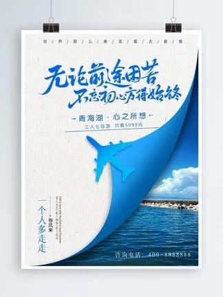Чанъюй Цинхай Озеро Путешествие Плакат Шаблон