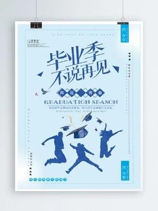 Light blue graduation season poster Template illustration image