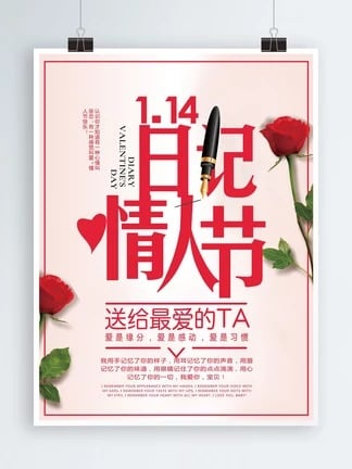 diary valentines day warm romantic beautiful love promotion poster