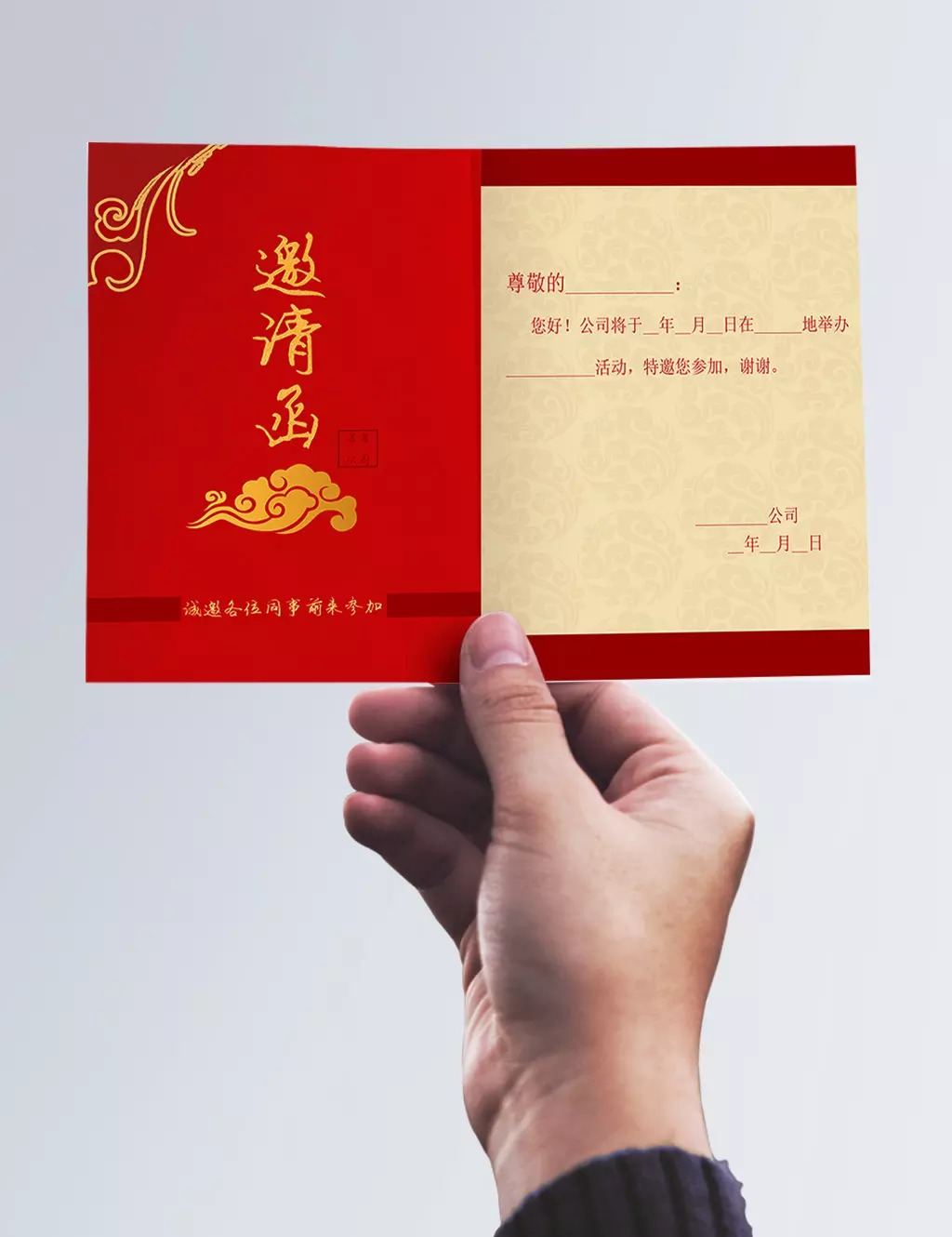 Company Party Red Festive Year Invitation Festive Year End
