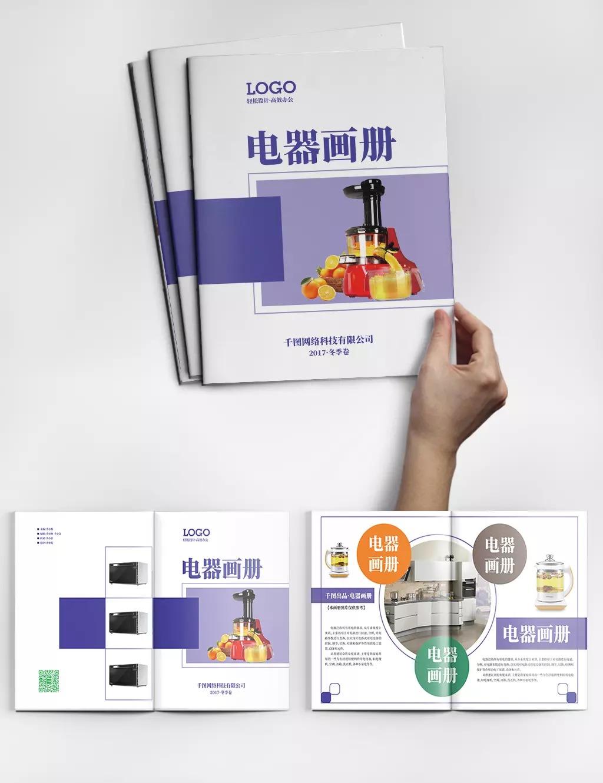 Purple Minimalist Household Appliances Album Design Ai