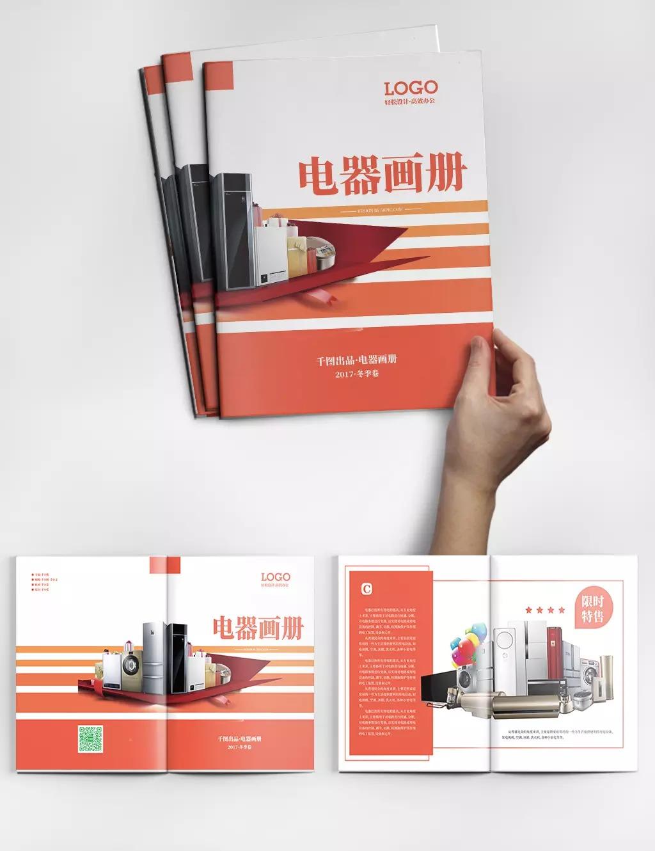 Red Minimalist Household Appliances Album Design Ai Template