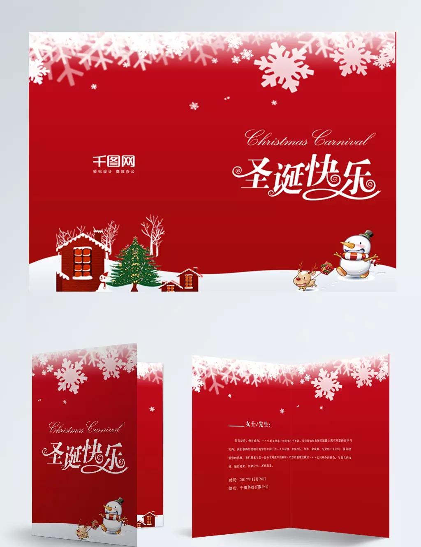 Simple Atmosphere Christmas Invitation Design Template