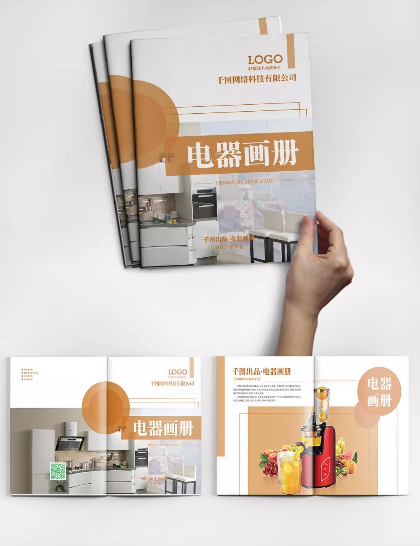 Simple Yellow Household Appliances Album Design Ai Template