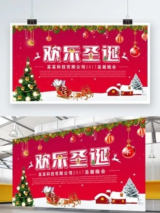 Christmas Tree Display Board.Christmas Display Board Template For Free Download On Pngtree