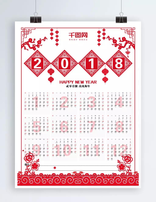 Calendario Festivo Del Año Del Perro Rojo 2018 Calendario