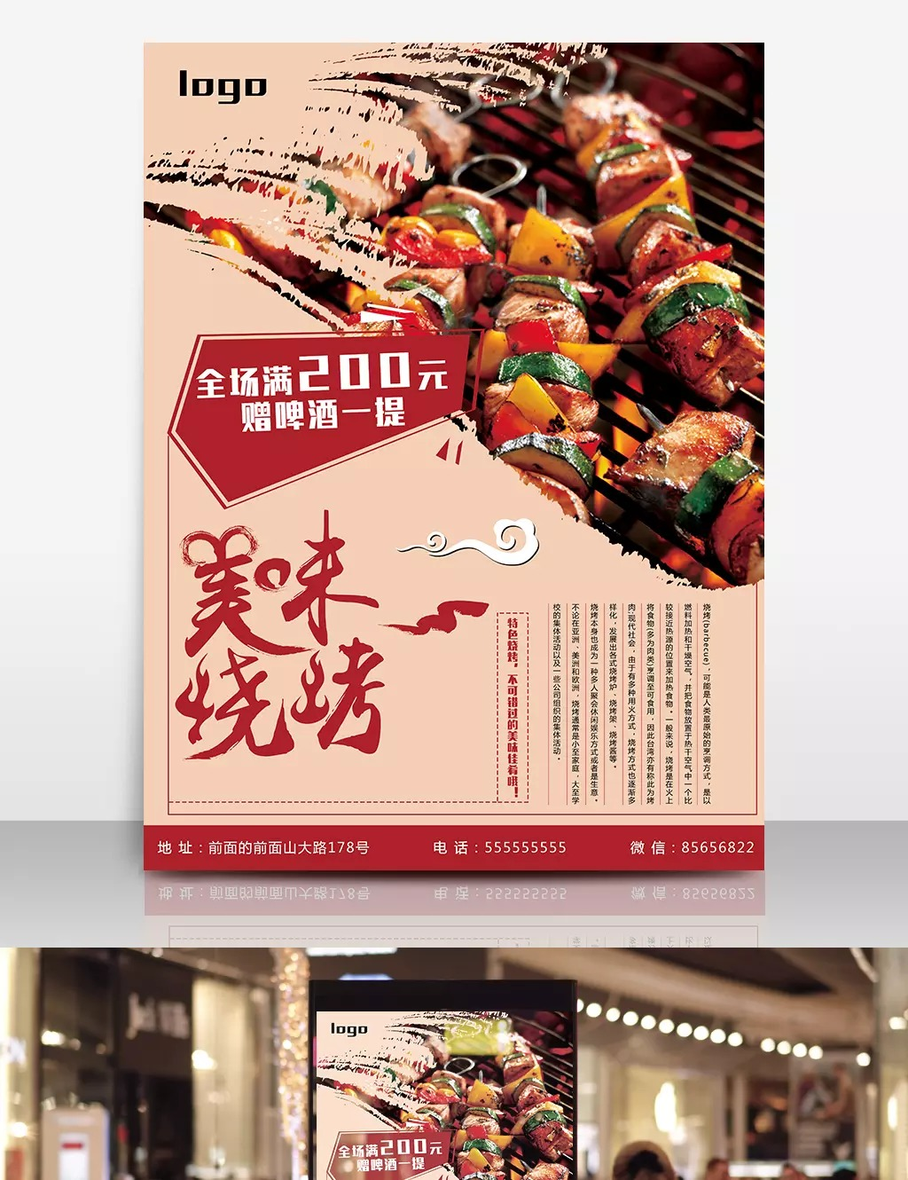 Bbq Gourmet Barbecue Poster Poster Food Retro Color Background Food Restaurant Food Snack Features Creative Template Download On Pngtree