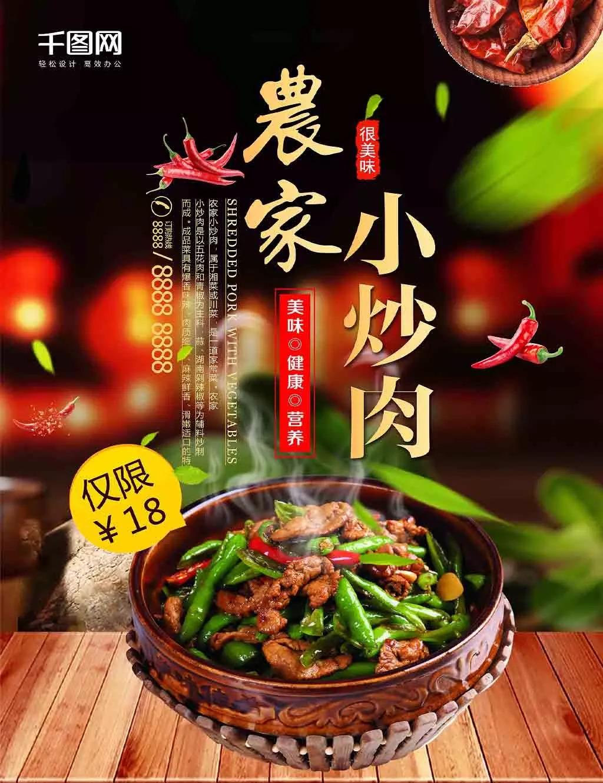 Cina Gaya Hunan Masakan Hunan Petani Poster Makanan Daging Goreng