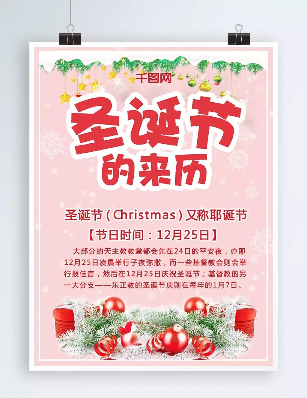 Origins December 25th Festival Poster