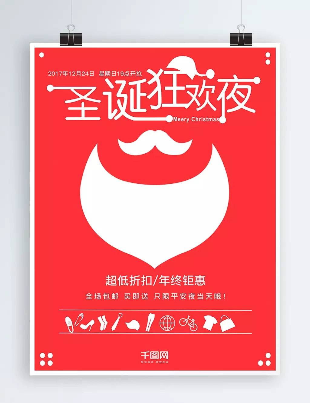 Christmas Red Atmosphere Poster Carnival Night Festival Red