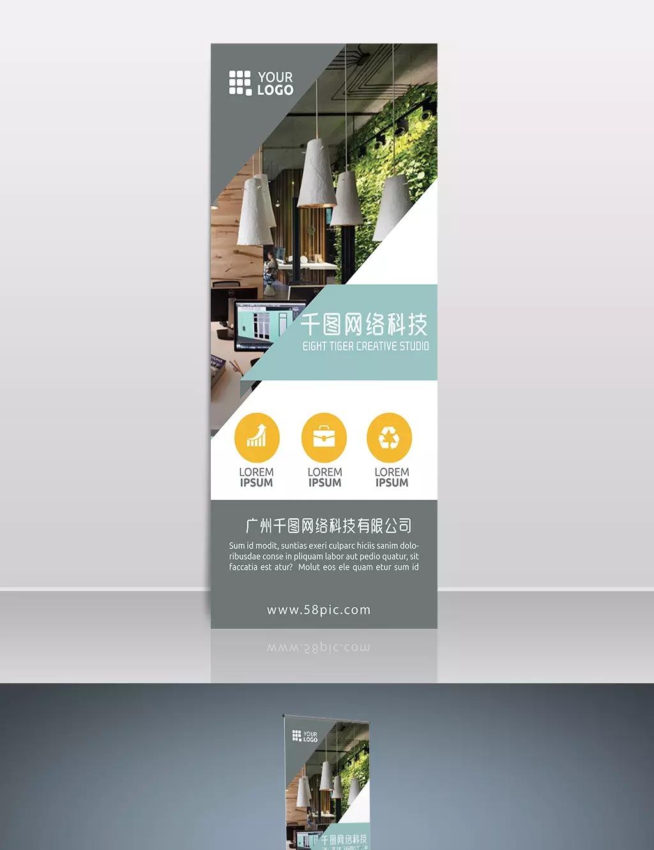 Pngtree提供創意個性設計公司企業簡介展架設計企業簡介易拉寶企業易拉寶