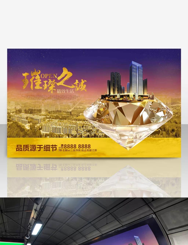 Poster Real Estate Advertising Psd
