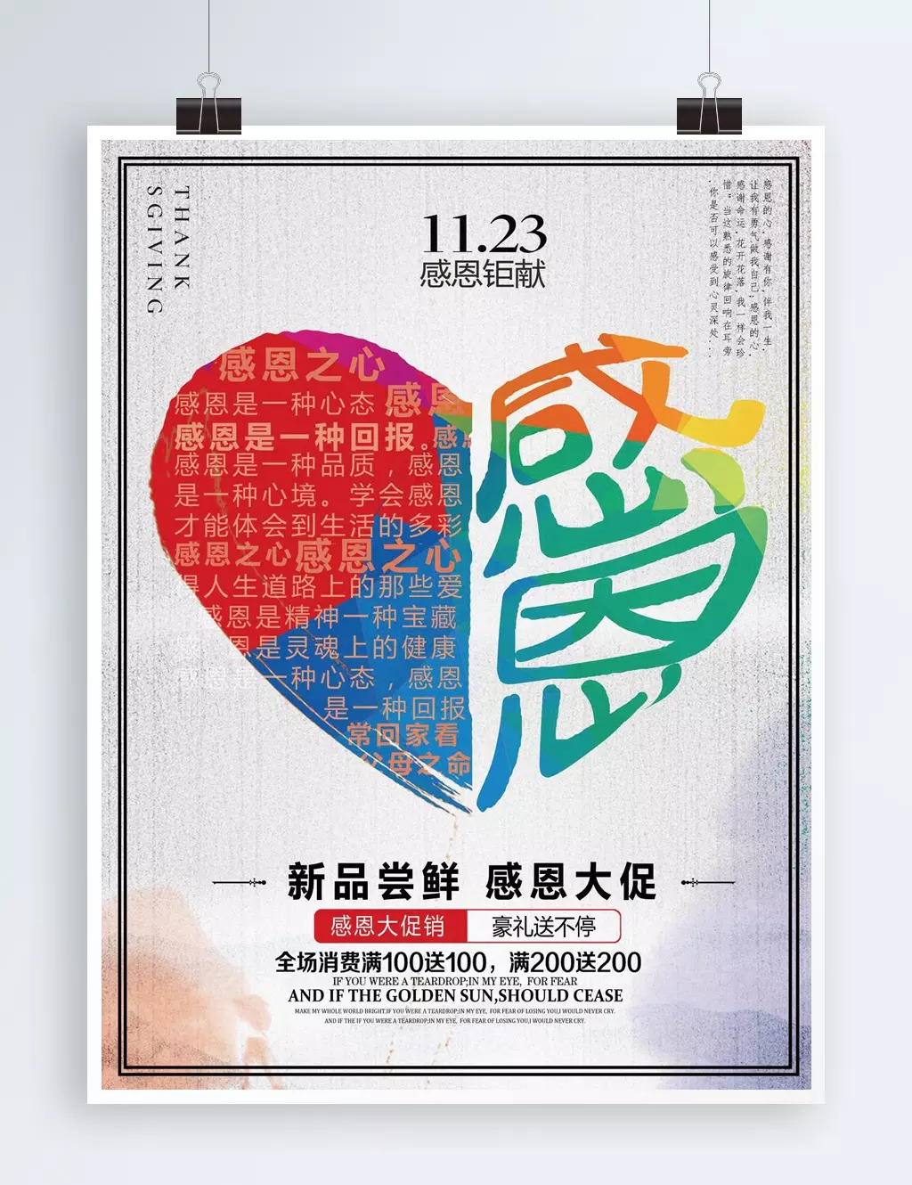 Creative Thanksgiving Poster Word Heart Shaped Watercolor