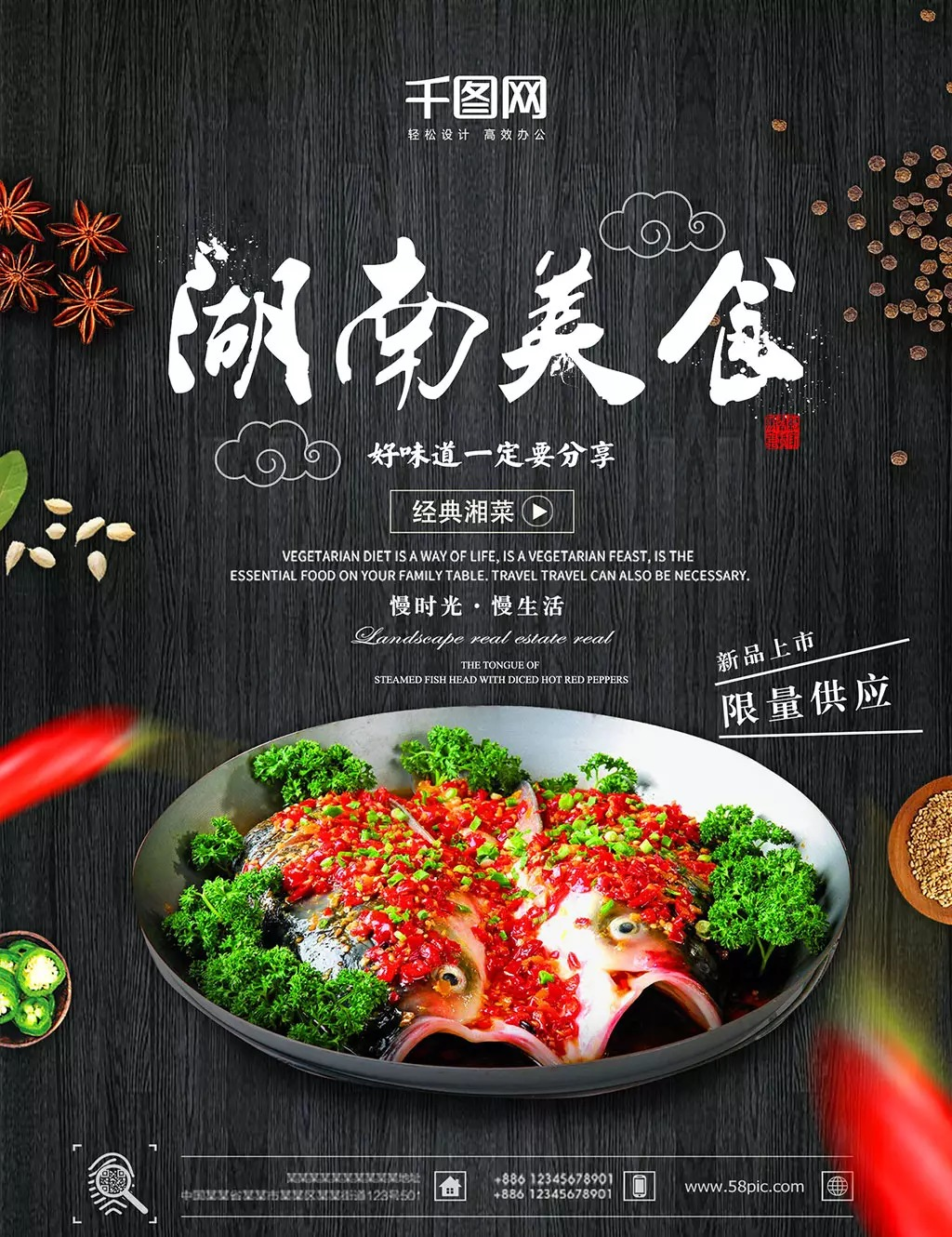 Dark And Simple Hunan Cuisine Pepper And Fish Head Restaurant Poster Pepper Head Chinese Style Template Download On Pngtree