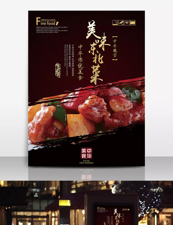 Reka Bentuk Poster Budaya Makanan Delicious Gambar Masakan Timur