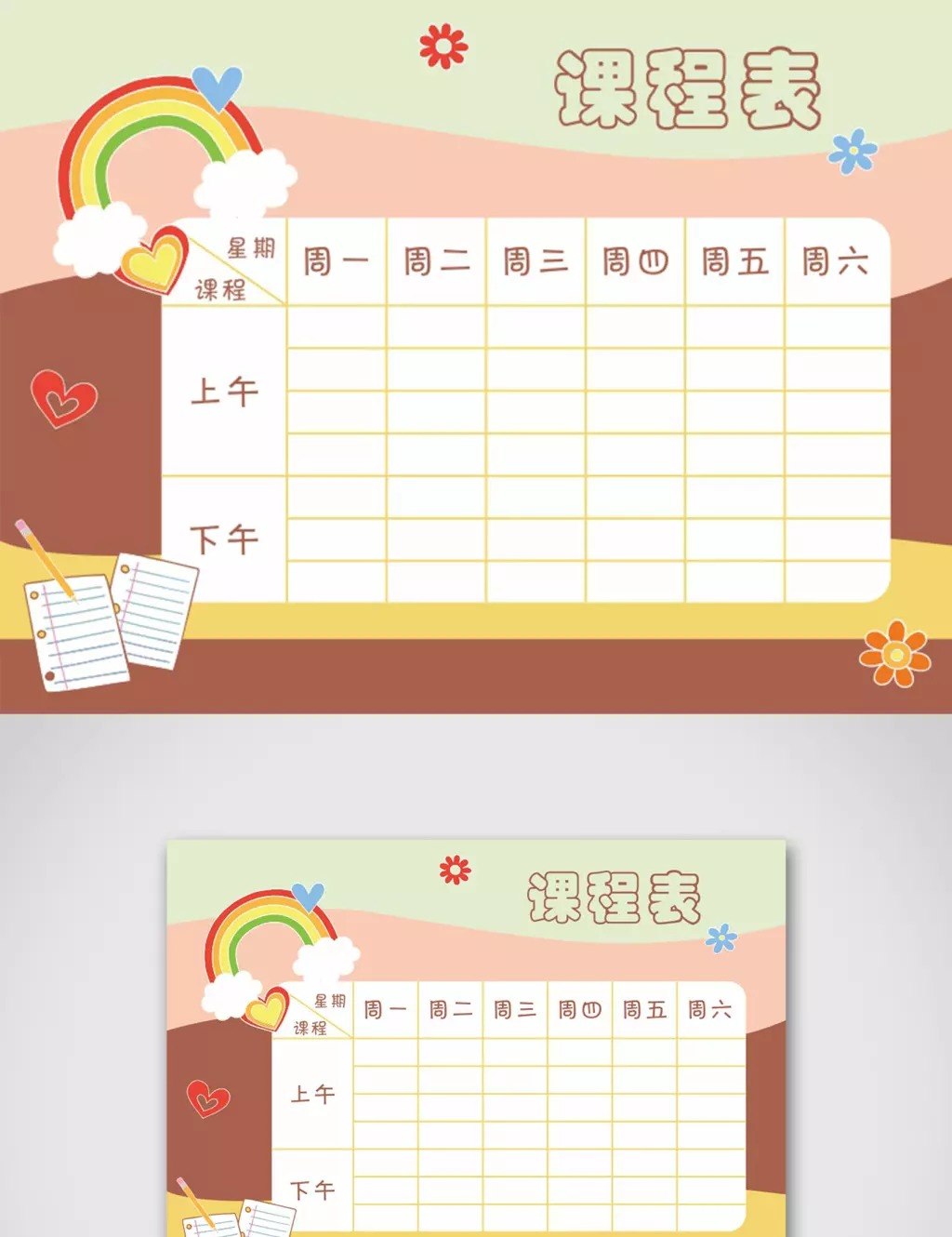 Fresh And Simple Rainbow Cartoon Childrens Primary School