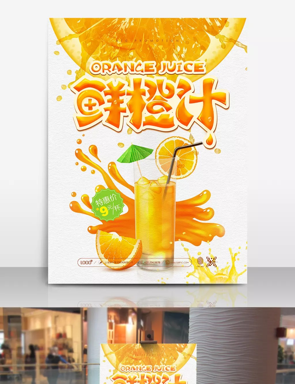 ملصق عصير برتقال طازج مشروبات شرب الملصق قائمة المشروبات اشرب قالب تحميل مجاني على ينغتري