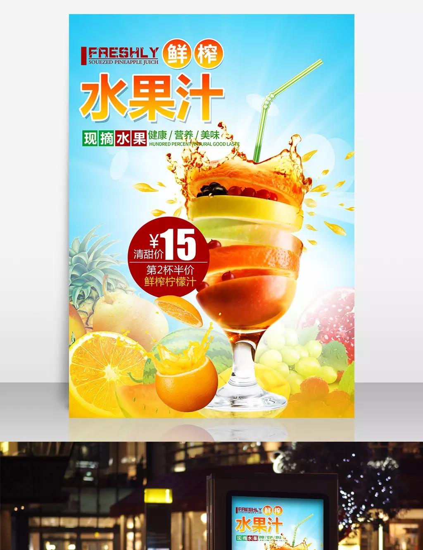 عصير الفاكهة طازجة تقلص ملصق تصميم عصير الفاكهة تقلص قالب تحميل مجاني على ينغتري