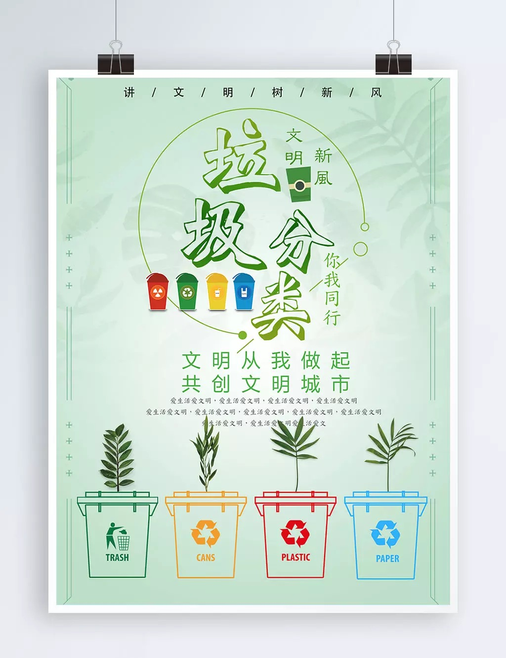 Green Fresh Creative Environmental Protection Garbage