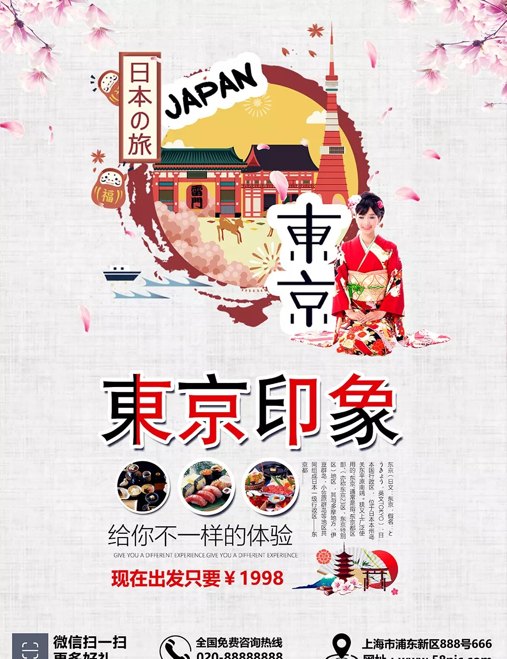 Japan Tourist Attraction Tokyo Poster Tourism Offer Places Of Interest Food Japan Poster Template Download On Pngtree