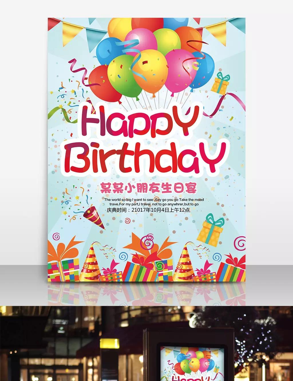Kindergeburtstagsparty Poster Design Geburtstag Poster