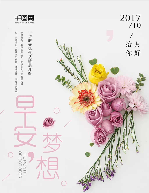 Fleurs Littéraires Bons Rêves Du Matin Carte Wechat