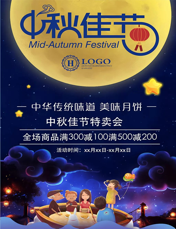 Moon Cake Festival 2020.Mid Autumn Festival Taste Sale Poster Festival Taste Sale