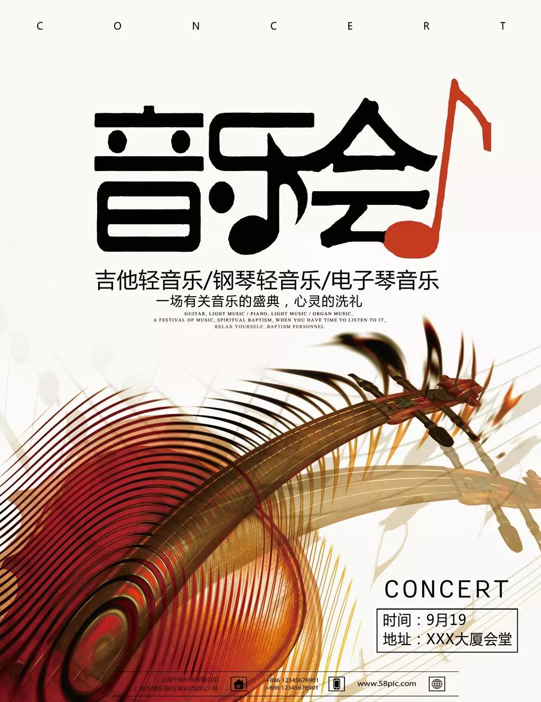 minimalist concert poster concert poster concert poster,concert