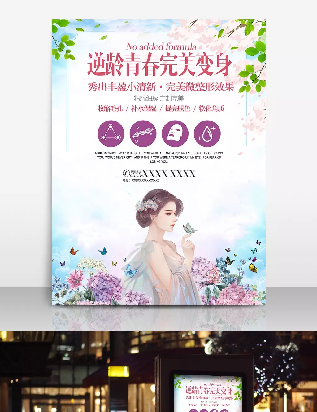 Perfectly Transformed Beauty Salon Poster Salon Cosmetic Skin Care Products Beauty Skin Template For Free Download On Pngtree