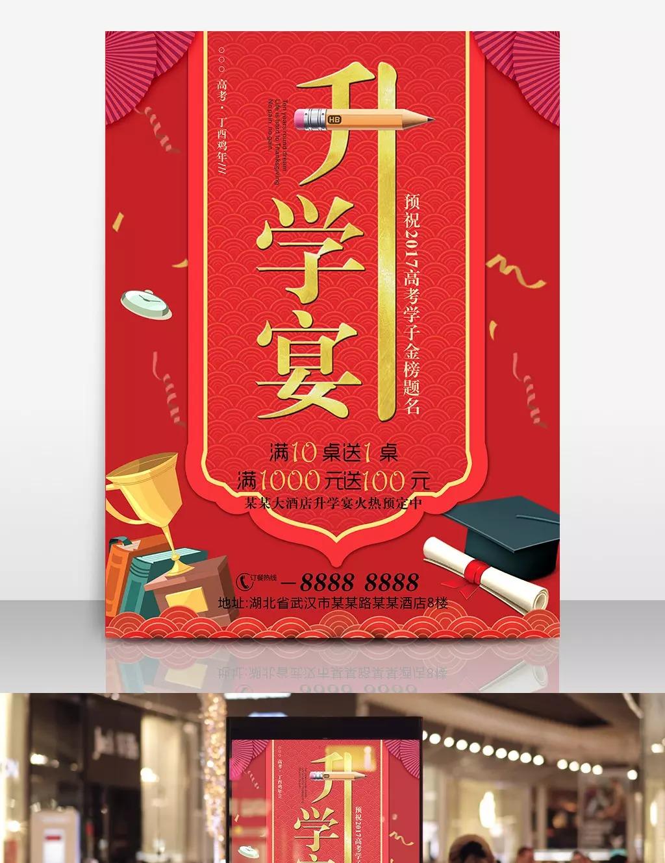 Jamuan Promosi Hotel Jamuan Poster Judul Daftar Emas Pembelajaran Templat Untuk Unduh Gratis Di Pngtree