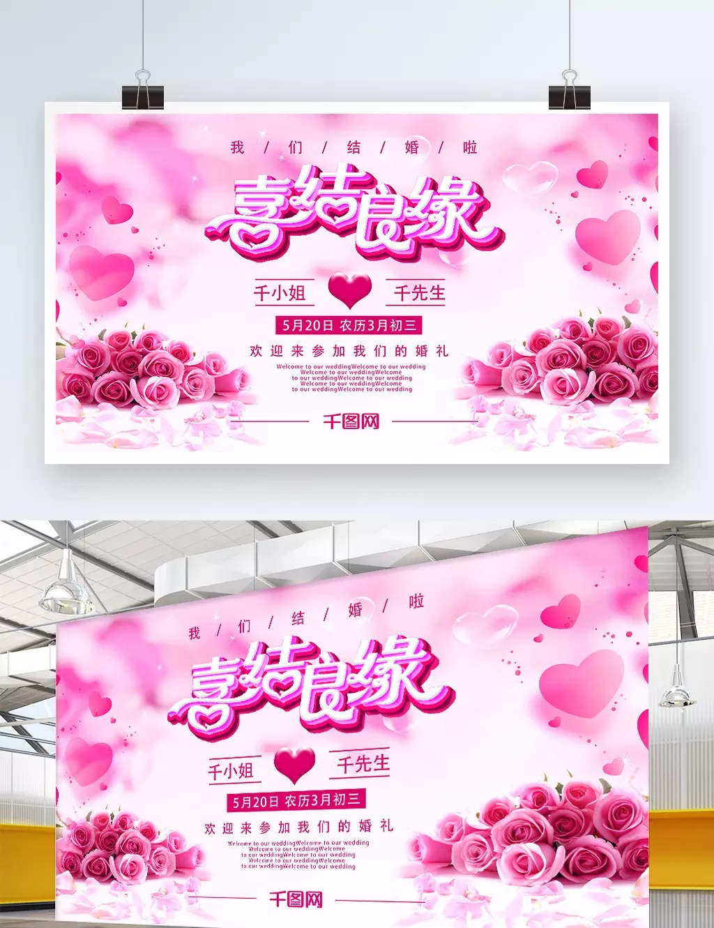 purple knot wedding wedding poster poster marriage template for free download on pngtree https pngtree com freepng purple knot wedding wedding poster poster marriage 4801946 html