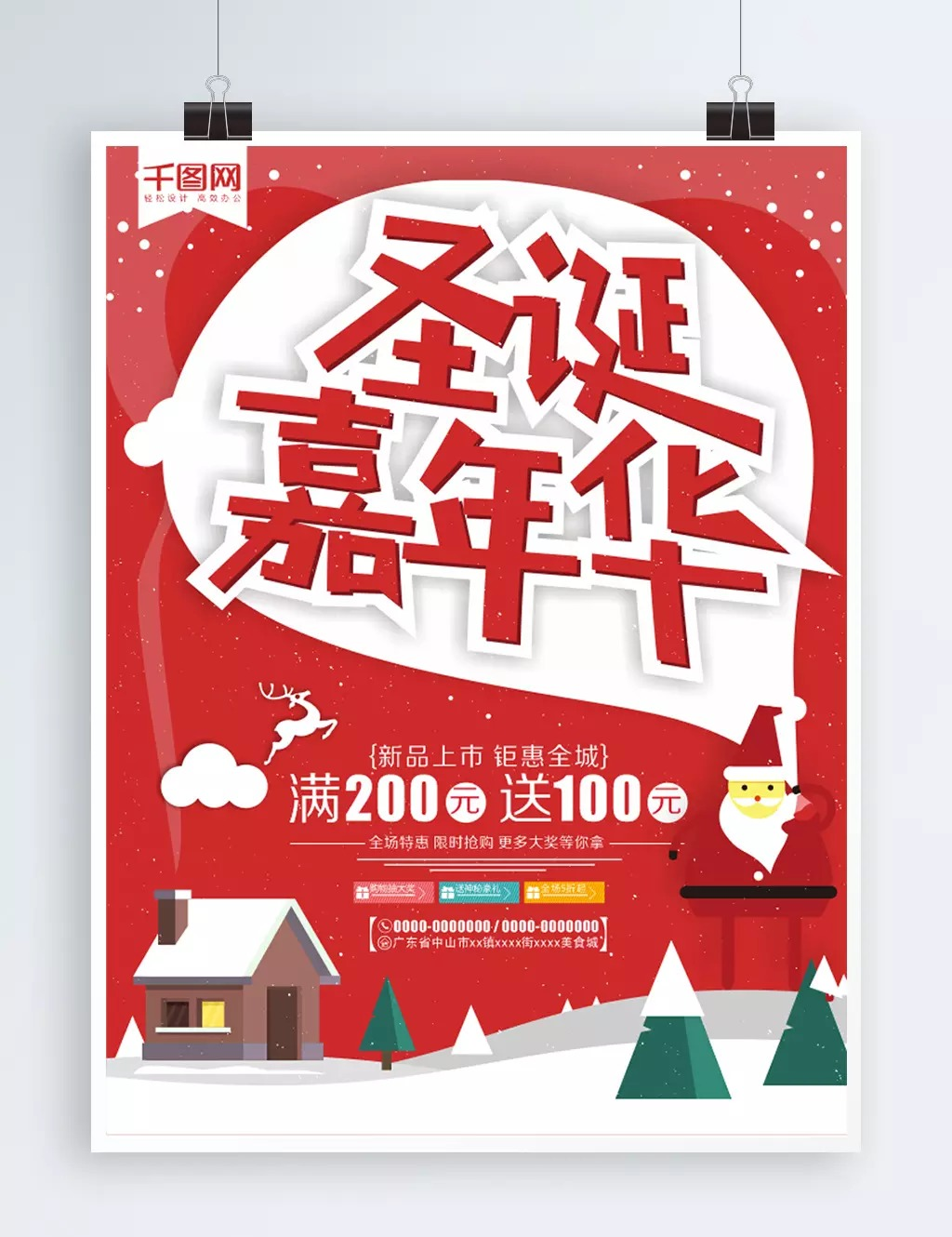 Christmas Carnival Poster.Red Background Christmas Carnival Poster Christmas Carnival