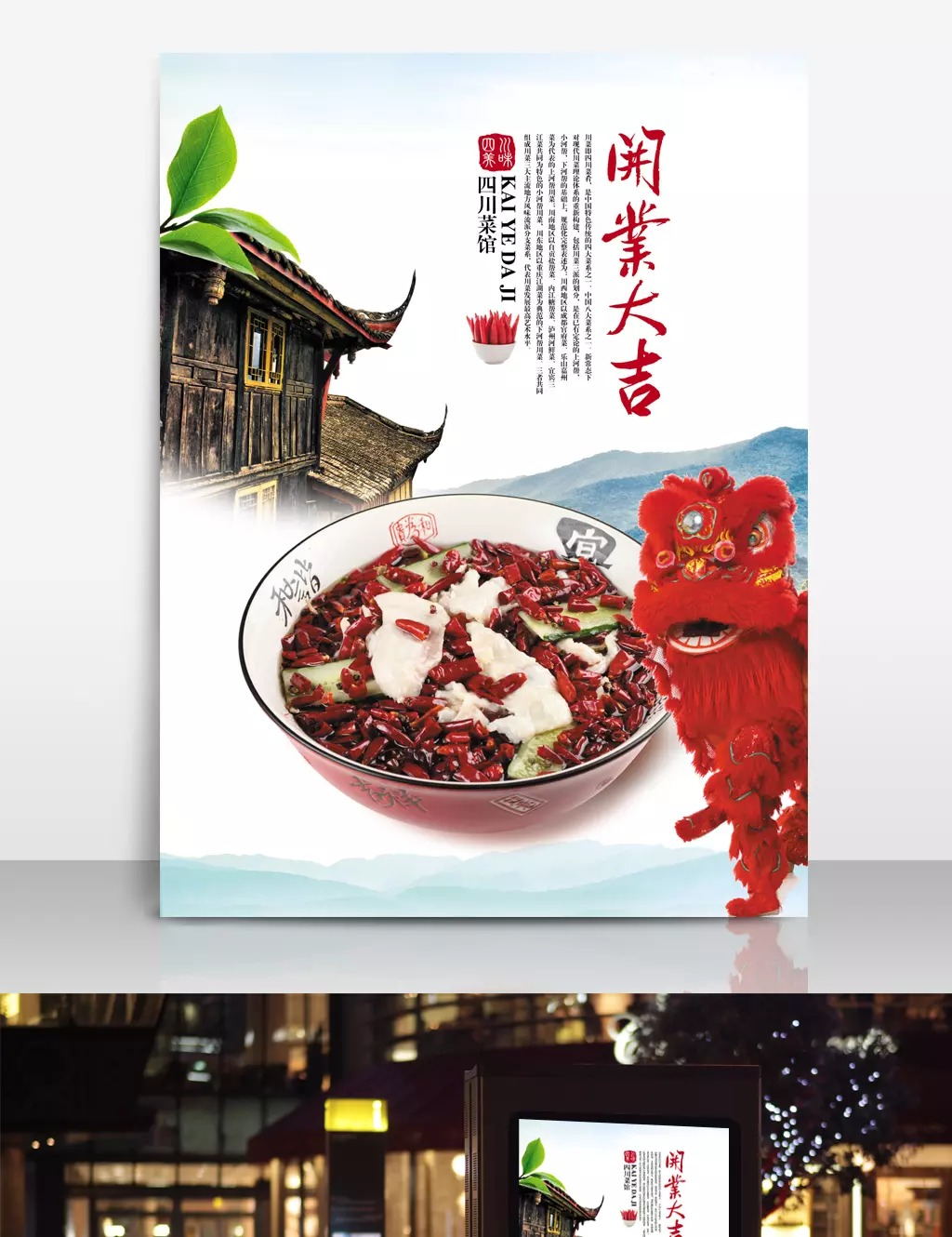 Restaurant Opening Poster Design Live Fish Sichuan Cuisine Chili Spicy Template Download On Pngtree
