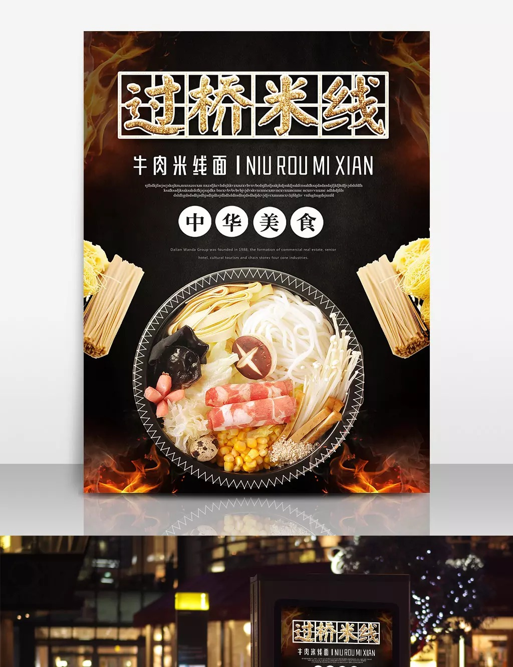 Catering Poster Design Png Vector Psd And Clipart With