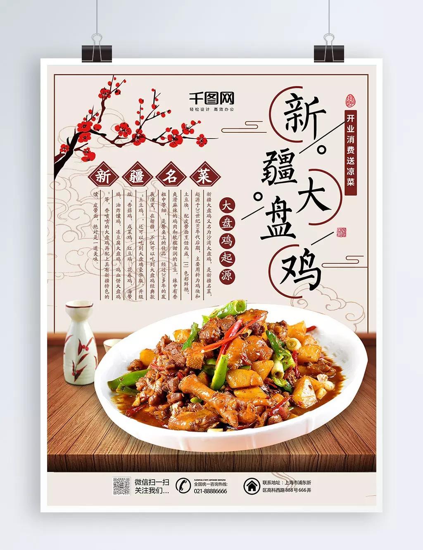 Xinjiang Mudah Masakan Terkenal Xinjiang Pos Besar Promosi Makanan