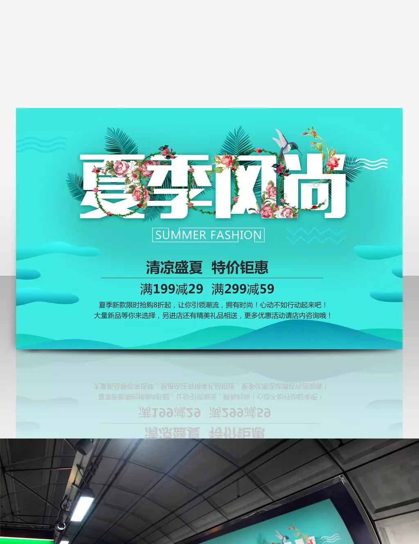 Busana Musim Panas Poster Busana Musim Panas Segar Templat Untuk Unduh Gratis Di Pngtree