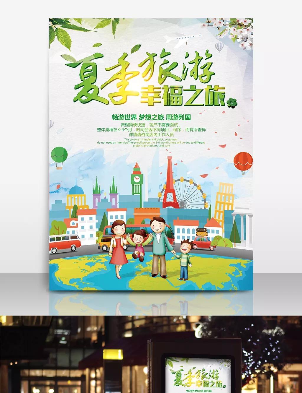 Summer Tour Travel Agency Travel Poster Board Design Parent