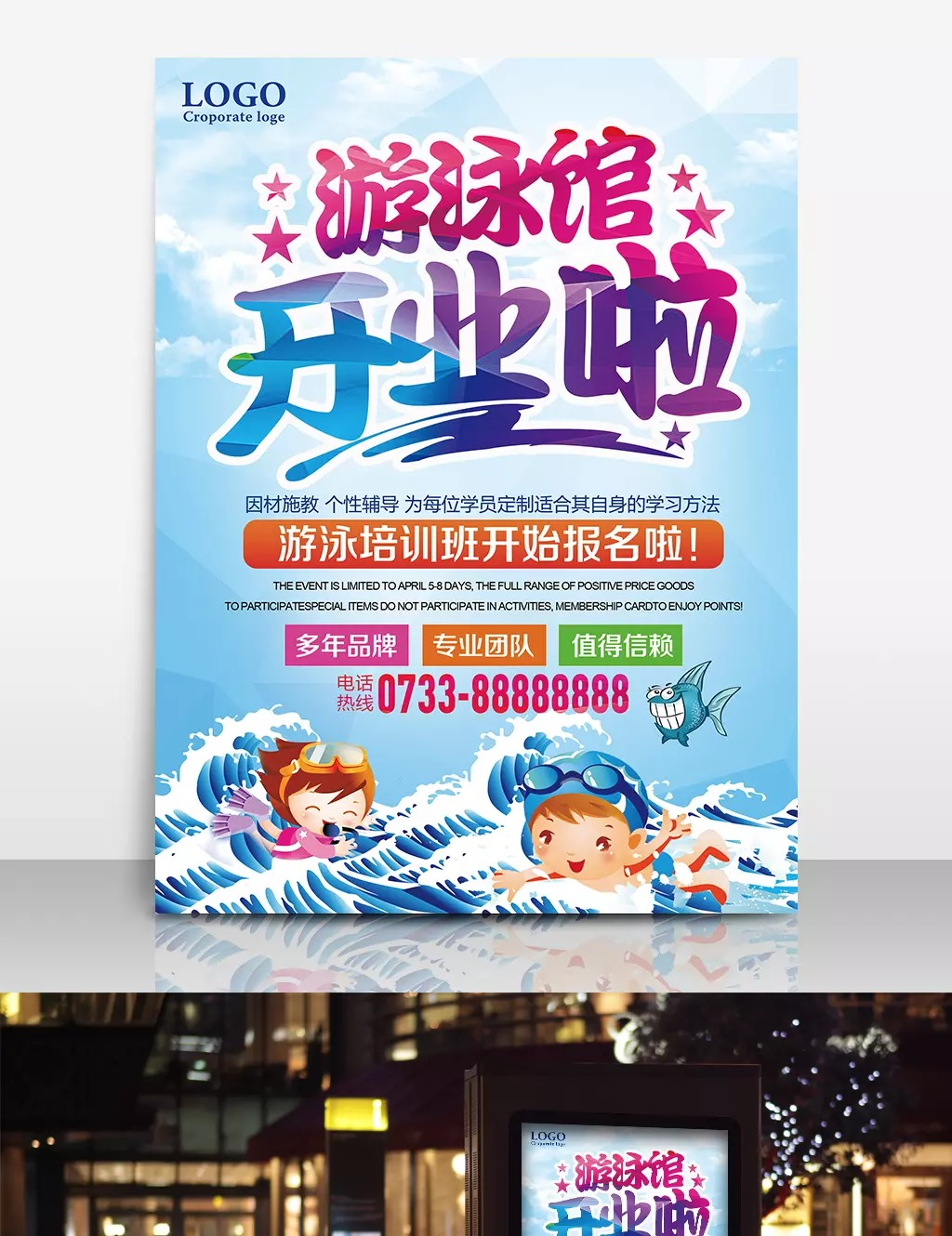 Swimming Training Class Personal Trainer Admission Poster