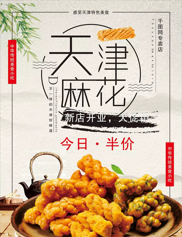 tianjin twist food poster twist poster,food poster,twist