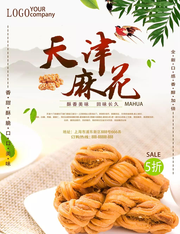 winter food tianjin twist food poster twist,food poster