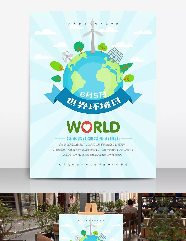 Cartaz De Proteção Ambiental Do Dia Mundial Do Meio Ambiente