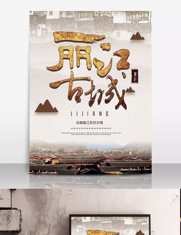 Yunnan Lijiang Kota Kuno Kesan Poster Perjalanan Kota Kuno Pariwisata Lijiang Yun Nam Templat Untuk Unduh Gratis Di Pngtree