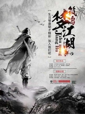 Китайские чернила и ветер строят мечту реки и озера творческий набор плакат Китайский стиль Чернильный ветер Строим Шаблон