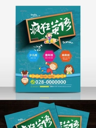 Admission Flyer Png, Vector, PSD, and Clipart With Transparent