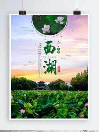 Мода Зеленый Ханчжоу Западное Озеро Туризм Продвижение Плакат Западное Озеро Западное Озеро Шаблон
